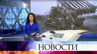 Выпуск новостей в 12:00 от 03.10.2019