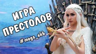 Дейнерис на фестивале Игра Престолов. Мега - Екатеринбург. 7.04.19.