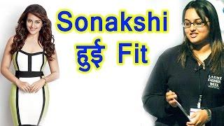 जानिए Sonakshi कैसे हुई Fit