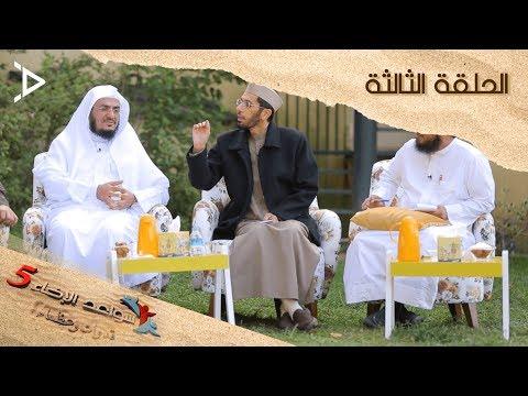برنامج سواعد الإخاء 5 الحلقة 3