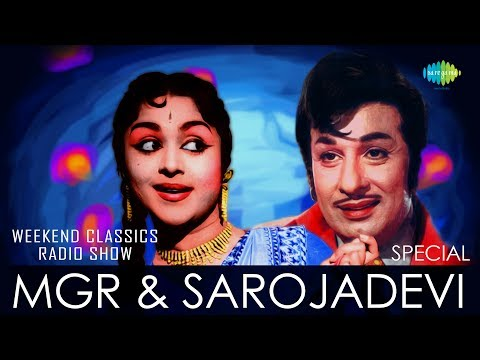 M.G.R & SAROJADEVI | Weekend Classic Radio Show | எம்.ஜி.ஆர் - சரோஜாதேவி | HD Songs | RJ Sindo