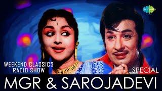 Video M.G.R & SAROJADEVI | Weekend Classic Radio Show | எம்.ஜி.ஆர் - சரோஜாதேவி | HD Songs | RJ Sindo download MP3, 3GP, MP4, WEBM, AVI, FLV Juli 2018