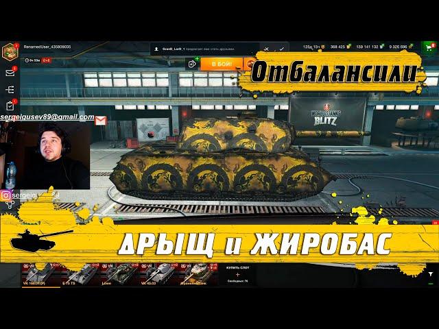 World of Tanks Blitz -Как угробить хорошие танки ● Набор VK 168.01 P и VK 45.03●Советы разработчикам