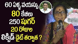 After 20 days of Veeramachaneni liquid Diet Program | Weight loss Diet Program | Telugu Tv Online