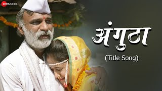 Angutha - Title Song | Ganesh Deshmukh & Sangramsingh Thakur | Mohit Manuja | Piyush Waghmare