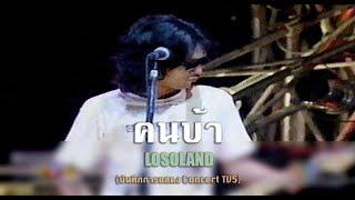 คนบ้า - โลโซ {Concert TV5}