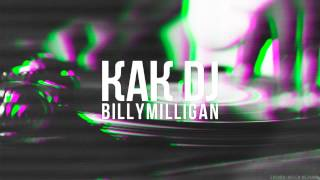 Billy Milligan - Как DJ