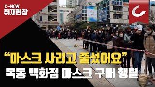 28일 마스크 구매를 위해 시민들이 서울 목동 행복한백…