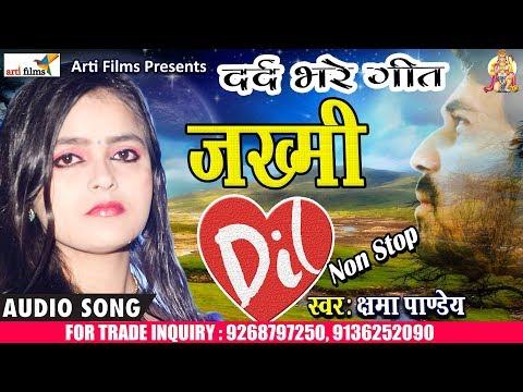 हर आशिक़ के टूटे दिलो की आवाज - #Kshama Pandey || Audio #JukeBOX | #Superhit Bhojpuri #Sad Songs 2018