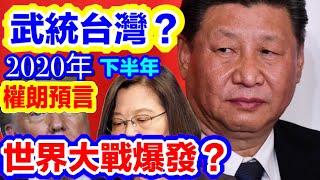 2020下半年爆發世界大戰嗎?武統台灣? 2020預言台灣,2020庚子年十二生肖運程,權朗
