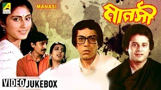 Manasi | Bengali Film Songs | Video Jukebox | Lata | Kishore | Asha | Md. Aziz | Good Quality