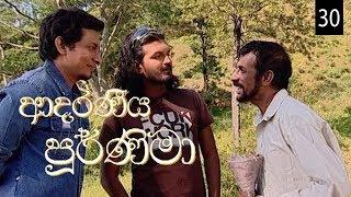 Adaraniya Purnima | Episode 30 (ආදරණීය පූර්ණිමා) Thumbnail