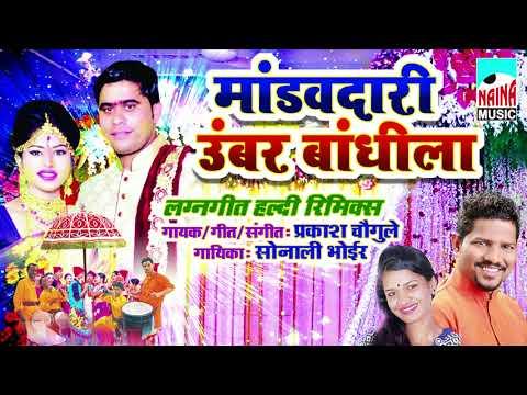 Mandav Dari Umbar Bandhila | मांडव दारी उंबर बांधिला |  Sonali Bhoir , Parkash Chogule