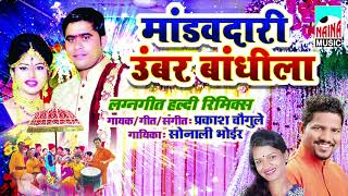 Mandav Dari Umbar Bandhila   मांडव दारी उंबर बांधिला    Sonali Bhoir , Parkash Chogule