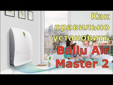 Обзор приточного очистителя воздуха Ballu Air Master 2