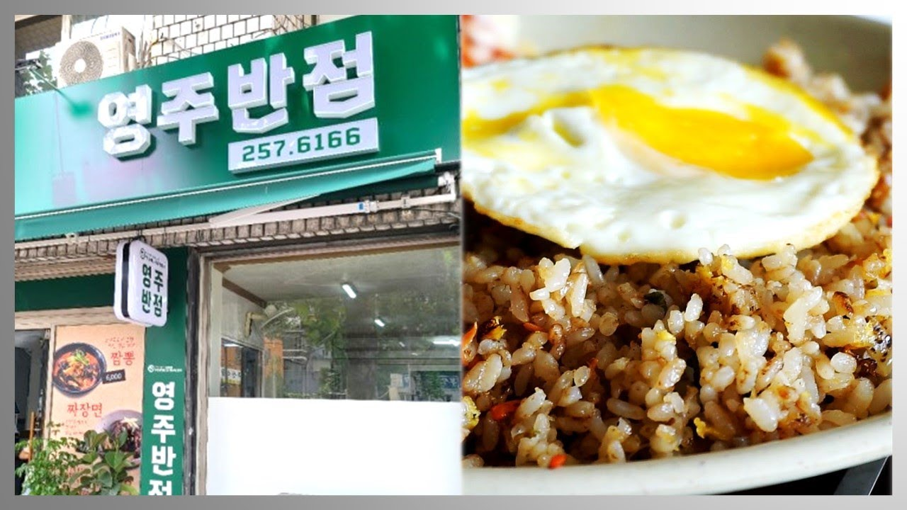 [대구맛집] 옛날식 볶음밥 맛집이 우리 동네 배달이 된다니!!! #대구맛집 #영주반점 #대구볶음밥맛집