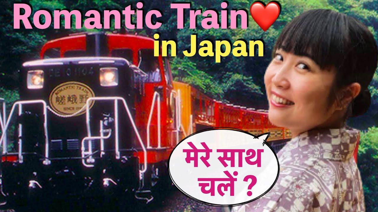 Romantic Train❤️ Japanese Scenic Train Ride kaisa hota hai!? Kyoto