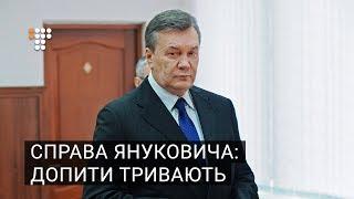 Справа Януковича: допит екс-представника України в ООН