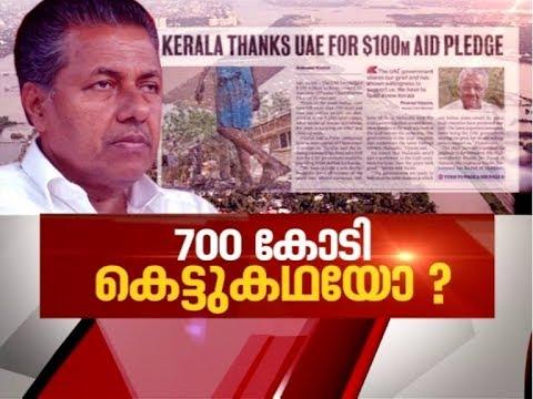 Row over UAE's 700 Cr Aid to Kerala   Hour 24 Aug 2018