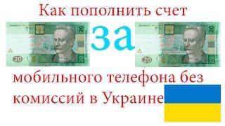 Как пополнить счет мобильного телефона без комиссии в Украине