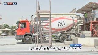 مساحات -- قطاع الإنشاءات الخليجية وصدمة النفط