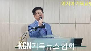 KCN기독뉴스협회/찬양/생명나무/안종욱목사/장소/행복한…