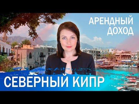 Сдаем в аренду недвижимость на Северном Кипре
