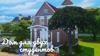 Sims 4 Дом для двух студентов NO CC