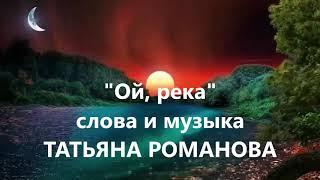 видео: «Ой, река» сл.и муз. Татьяна Романова (исп. Ольга Орлова) автор видео-КИра