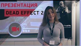 [Репортаж] Презентация Dead Effect 2