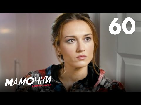 Мамочки | Сезон 3 | Серия 20 (60)