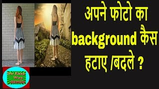 photo background changer from android phone || Very simple way Without shoftware editing skills
