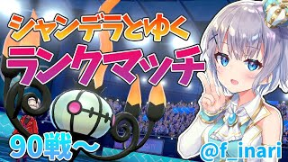 【ポケモン剣盾】パーティー改良してみたシャンデラと行くランクマッチ90戦~