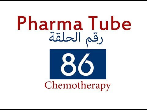 Pharma Tube - 86 - Chemotherapy - 9 - Antifungal Drugs [HD]