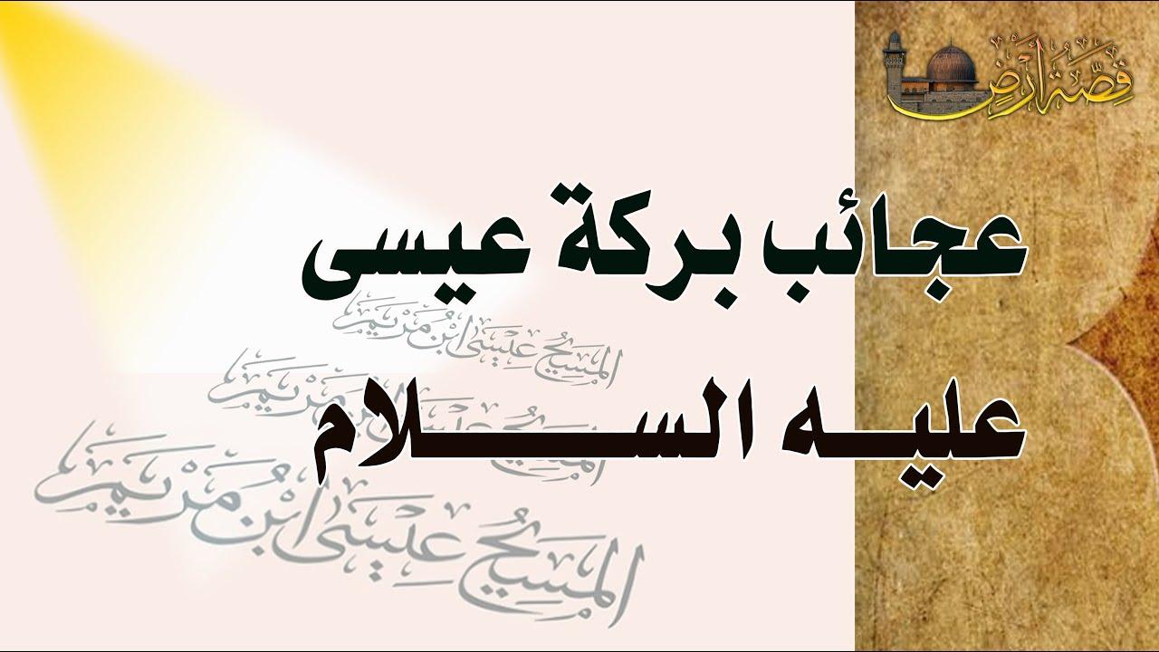 قص25ــة أرض|| عجائب بركة عيسى عليه السلام| أ. أيمن الشعبان