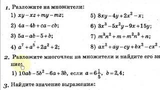 #55 Урок 16. Способ группировки. Разложение на множители. Алгебра 7 класс.