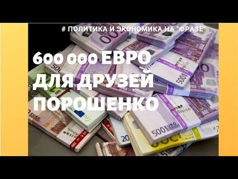 600 000 евро для друзей Порошенко / Фраза