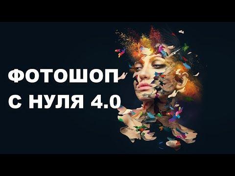 """Видеокурс """"Фотошоп с нуля 4.0"""""""