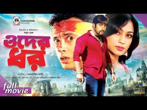 Oder Dhor | ওদের ধর | Riaz,Popy,Razib,Miju Ahmed | Bangla Full Movie