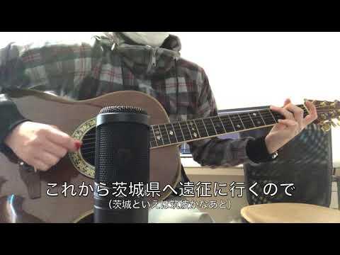 【むらさき山哀歌を録音した本人が弾いてみた】#弾いてみた #松平健 #むらさき山哀歌 #筑波  #浅草 #筑波の喜久治郎 #ギター #演歌