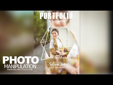 EP6 สอนทำหน้าปก Portfolio By SalineeChot
