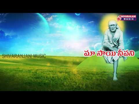 maa sai neevani  telugu devotional songs  shivaranjani music