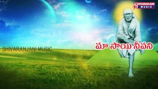 maa sai neevani telugu devotional songs shivaranjani music