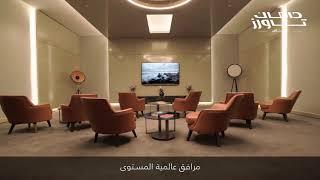 داماك تاورز الرياض
