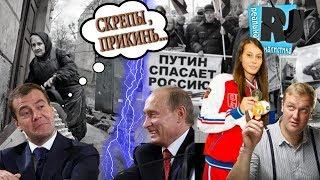 СКРЕПЫ для ЛОХов: путинские холуи атакуют! / Обманутая чемпионка