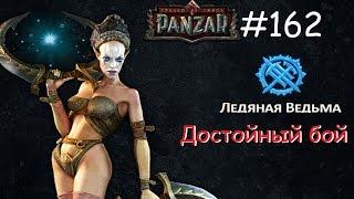 Panzar s1e162 Достойный бой