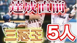 【プロ野球】三冠王まであと一歩まで迫った5人!!!