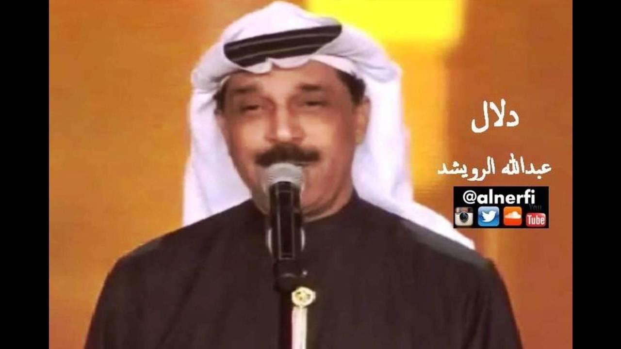 abdallah rowaished mp3