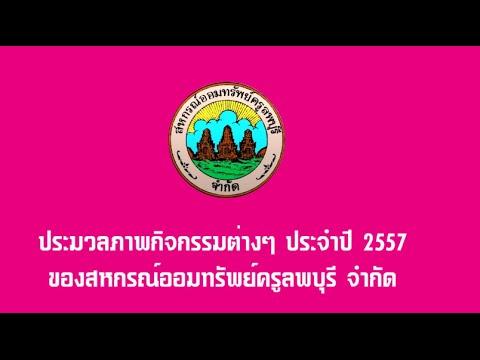 กิจกรรมสหกรณ์ออมทรัพย์ครูลพบุรี จำกัด  ประจำปี 2557