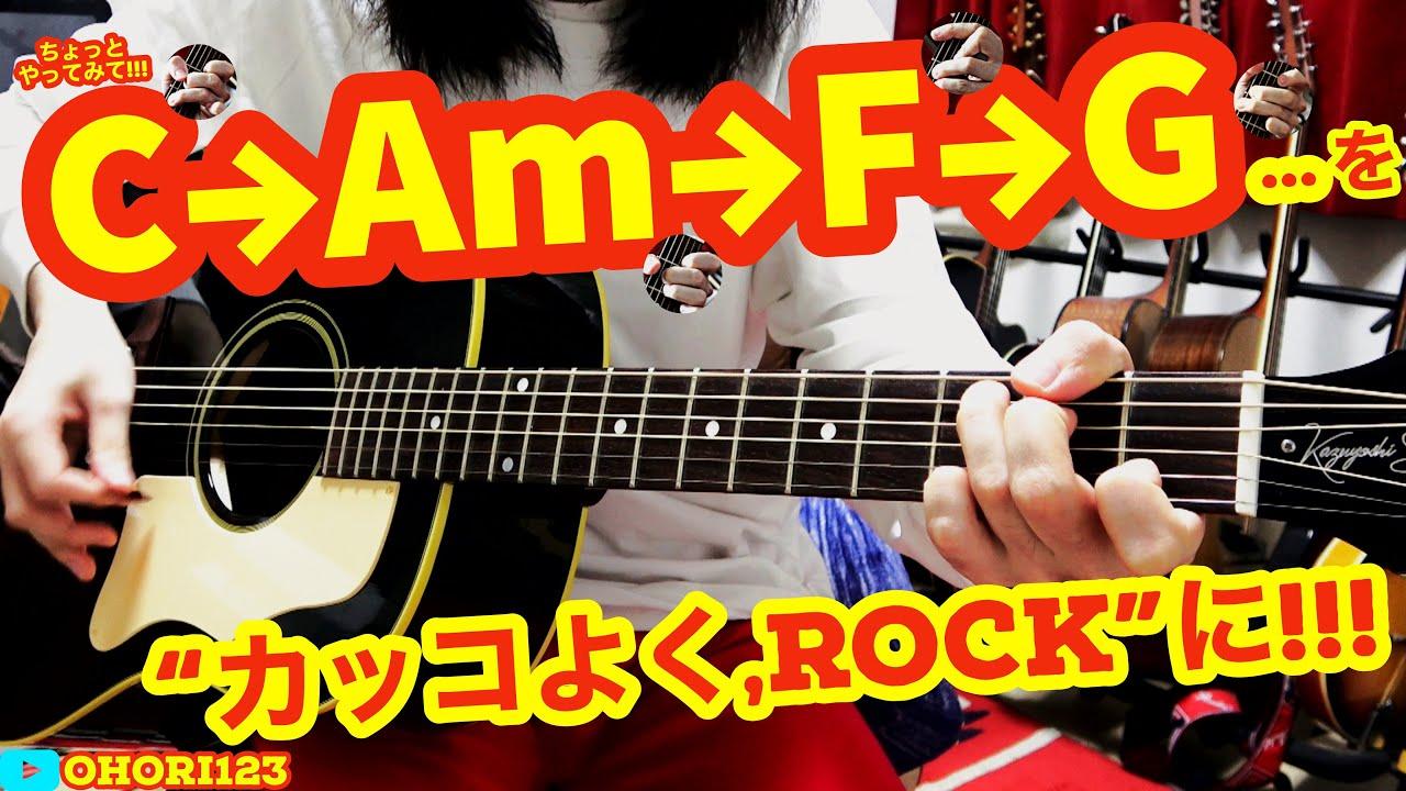 """アコギ/ギターで,コード進行""""C→Am→F→G...""""を,""""カッコよく,Rockに""""弾く方法!!! ~『1弦の音&小指』がカギ!?~"""